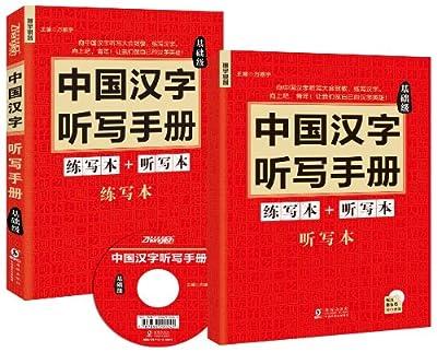 振宇锐智•中国汉字听写手册:练写本+听写本.pdf