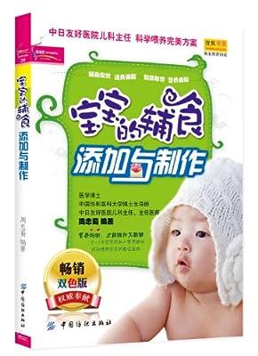 宝宝的辅食添加与制作.pdf