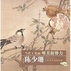 风- 王法- 陈林- 李君琳基本信息商 当代工笔画唯美新势力.《陈少珊