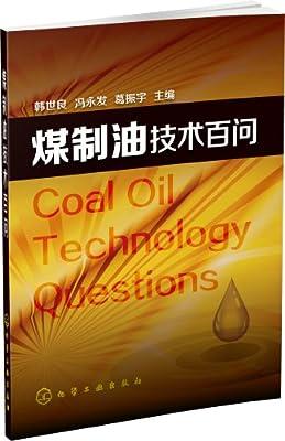 煤制油技术百问.pdf
