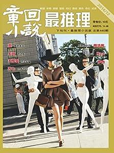 最推理 月刊 2014年12期