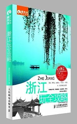 浙江玩全攻略.pdf