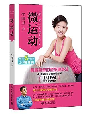 微运动:最最简单的塑形健身法.pdf