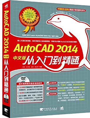 AutoCAD 2014中文版从入门到精通.pdf