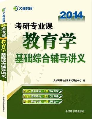 文都教育:考研专业课教育学基础综合辅导讲义.pdf