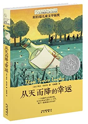 长青藤国际大奖小说书系·第2辑:从天而降的幸运.pdf