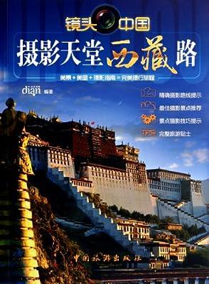 镜头中国•摄影天堂西藏路.pdf