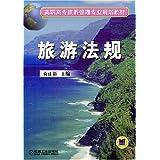 旅游法规/高职高专旅游管理专业规划教材