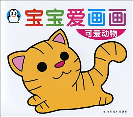 宝宝爱画画:可爱动物