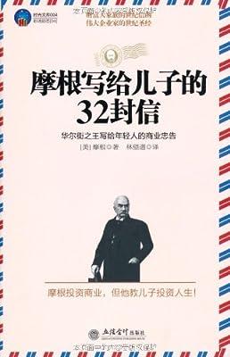 时光文库•摩根写给儿子的32封信:华尔街之王写给年轻人的商业忠告.pdf