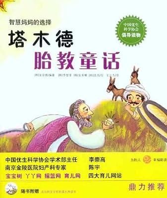 塔木德胎教童话.pdf