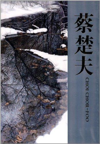 中国近现代名家画集:蔡楚夫(油画卷)