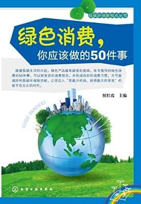 低碳环保新视点丛书--绿色消费,你应该做的50件事.pdf