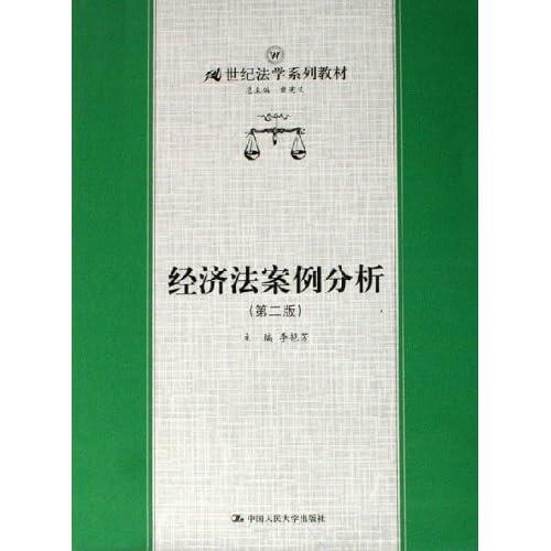 经济法案例分析(21世纪法学系列教材)