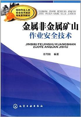 特种作业人员安全技术培训考核系列教材:金属非金属矿山作业安全技术.pdf
