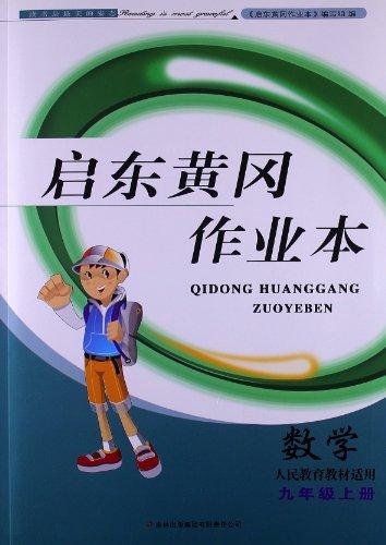 2013秋 启东黄冈作业本 书 卷 9年级数学 上 人民教育教材适用