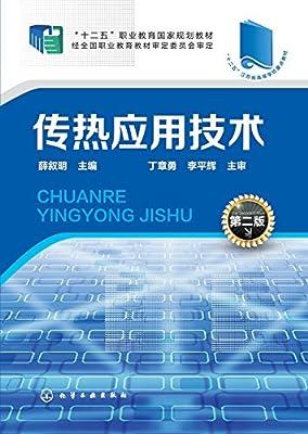 传热应用技术.pdf