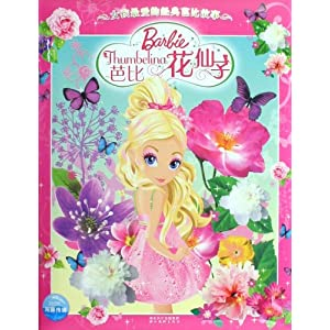 女孩最爱的经典芭比故事 芭比之花仙子高清图片