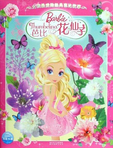 女孩最爱的经典芭比故事:芭比之花仙子图片