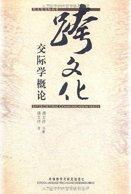 跨文化交际学概论.pdf