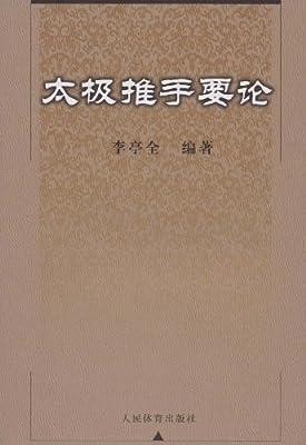 太极推手要论.pdf