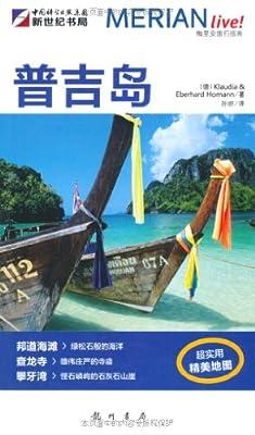 梅里安旅行指南:普吉岛.pdf