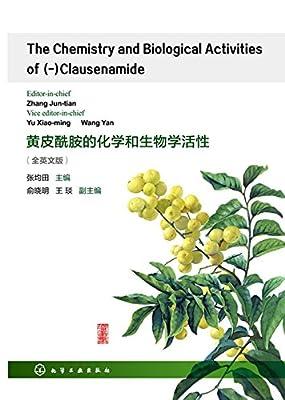 黄皮酰胺的化学和生物学活性.pdf