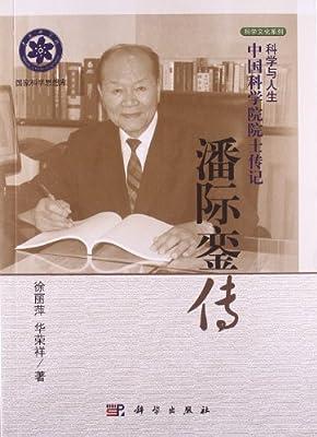 潘际銮传.pdf