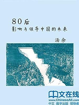 80后,影响与领导中国的未来.pdf