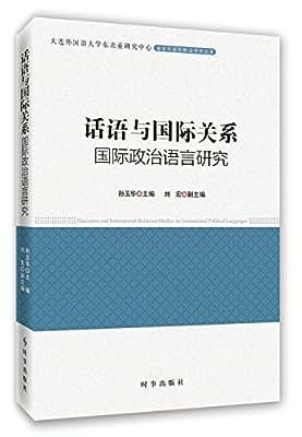 话语与国际关系:国际政治话语研究.pdf