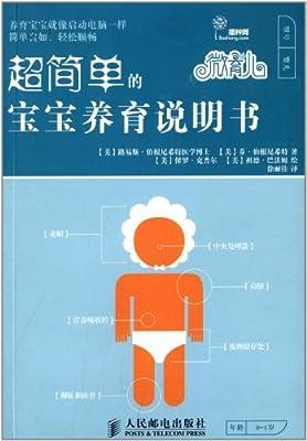 微育儿:超简单的宝宝养育说明书.pdf