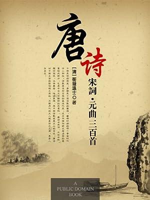 唐诗三百首·宋词三百首·元曲三百首.pdf