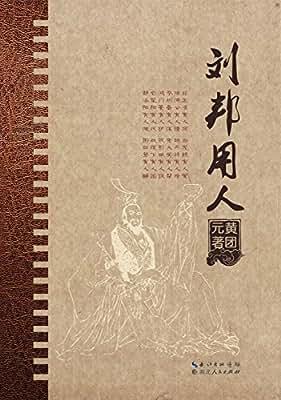 刘邦用人.pdf