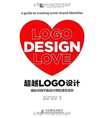 超越LOGO设计:国际顶级平面设计师的成功法则.pdf
