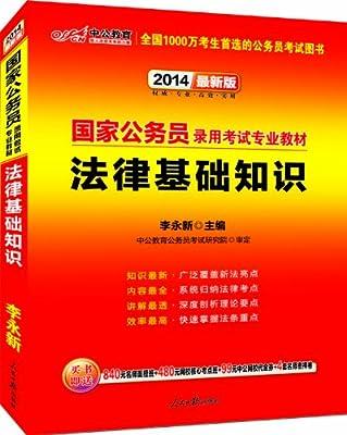 中公教育•国家公务员录用考试专业教材:法律基础知识.pdf
