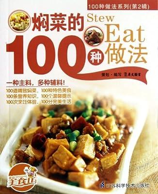 100种做法系列:焖菜的100种做法.pdf