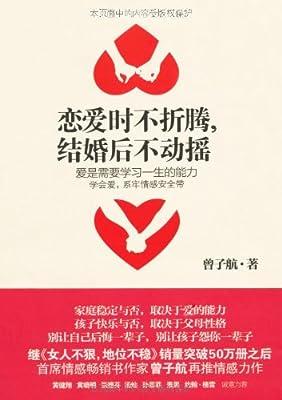 恋爱时不折腾,结婚后不动摇.pdf