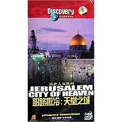 DISCOVERY历史人文系列:耶路撒冷天堂之城(3DVD)