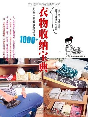 衣物收纳宝典:超实用图解收纳绝技1000+.pdf