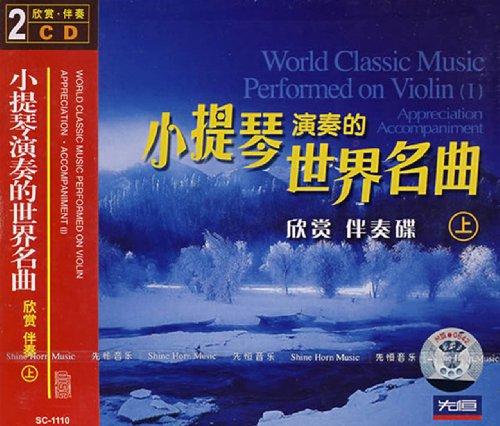 小提琴演奏的世界名曲欣赏 伴奏 上 2CD 55337279号