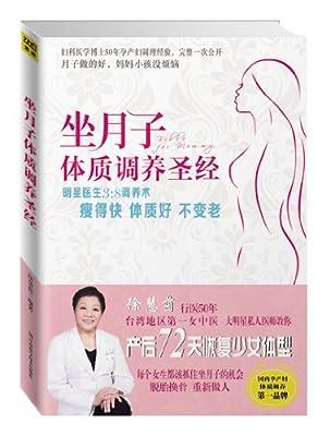 坐月子体质调养圣经.pdf