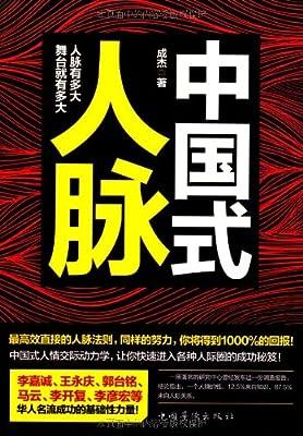 中国式人脉.pdf