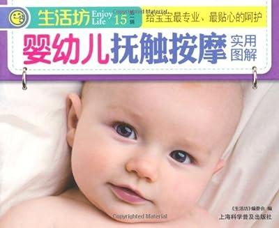 婴幼儿抚触按摩实用图解.pdf