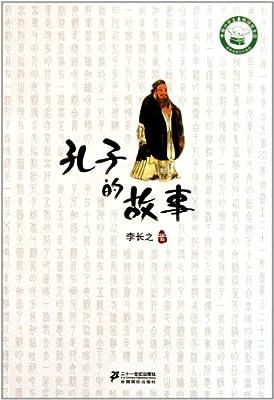孔子的故事.pdf