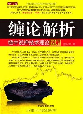 缠论解析:缠中说禅技术理论图解.pdf