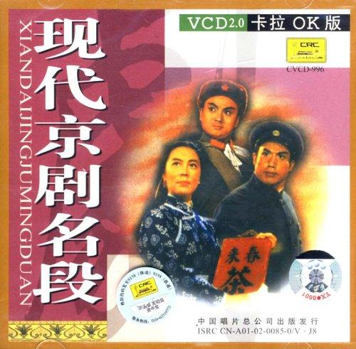现代京剧名段
