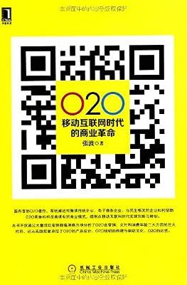 O2O:移动互联网时代的商业革命.pdf