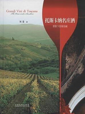 托斯卡纳的名庄酒:艳阳下的葡萄树.pdf