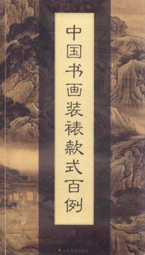 中国书画装裱款式百例图片