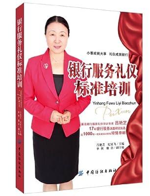 银行服务礼仪标准培训.pdf